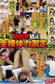 SVDVD-550 Shame!problem Child Correction Naked Physical Fitness Test Competition