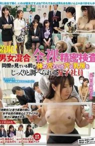 SVDVD-578 Shame!women's Employees To Be Examined Carefully The Hole And The Breast That The Body Hole In Front Looking Men And Women Mixing Naked Precision Inspection Colleague