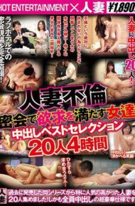 SHE-436 SHE-436 Women Who Satisfy The Desire At Married Couple's Secret Meeting Vaginal Cum Shot Best Selection 20 People 4 Hours