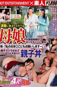 """SHE-542 SHE-542 Mother-daughter Looking Neat And Sleek Is Tedious Of Her Tutor!Mother """"My Grandfather Thank You So Much …"""" It Is Nice To Have Been Drunk With Parents And Children And Ikkori Father's Bowl"""