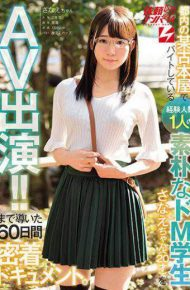 NNPJ-283 She Appeared In AV At A Certain Secondhand Bookstore In Tokyo With Her Experienced Number Of Simple M And Student Mr. Sayaka 20 AV! !A 60-day Intimate Document That Led To. Request Nanpa Vol.14