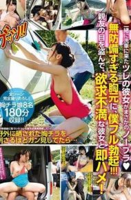GETS-067 She Came To Wash The Car Together She Is A No Bra Indeed It's Unprotected Too Much My Erection On My Chest! ! ! I Steal My Best Friend's Eyes And I Am Immediately Frustrated With Frustrated Girlfriend!