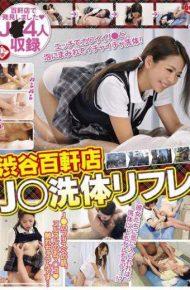 NRS-026 Shibuya Hundred Hotels Shop J Arai-tai Reflation