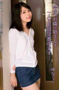 SHIC-091 SHIC-091 Tonight My Neighbor 's Daughter Is Alone In Her House … Yuna Yamakawa Yuna