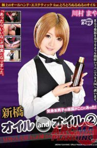 ARMQ-011 Shinbashi Oil And Oil 2 M Men&#39s Only Favorite Older Sisters Enrolled In A Store Kawamura Maya