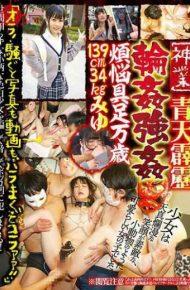 FSTD-007 Shinko Blue Sky Gang Rape Rash Complaints Thousands Of Years Old 139 Cm 34 Kg Miyu