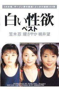 DDT-035 Shinobu Kasagi N. Momoi Sayaka Tsutsumi Best White Libido