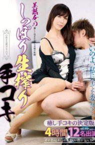 DJSI-078 Shippori Raw Squeezed Handjob Four Hours Of Yoshijuku Woman