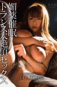 STAR-649 Shiraishi Mari Nana Aphrodisiac Hypnotic Trance Large Cum Sex