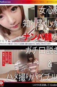 HEY-001 Shiututomu Nightmare Daughter.1 EroBnB erotic B &amp B