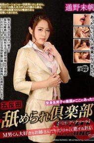 ARMQ-006 Shops Only Gotanda Job Is Club Belo De Narmer M Man Kun Favorite Older Sister Who Is Enrolled – Tsuno Miho