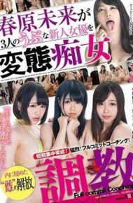 SDMU-628 Short-term Intensive Training!furious!full Commit Coaching! Liberation Of 'female' Secret In The Future Haruhara Mirai Made Three Idiotic Rookie Actresses Hentai Sex Tricks