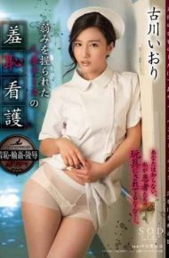 STAR-513 Shyness Nursing Wife Nurse Seized The Furukawa Iori Weakness