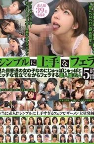 KAGP-069 Simple Skillful Blowjob 5 Hours Although It Is An Ordinary Girl 39 Amateur Girls Who Blowjob While Standing Up With A Junpo And A Horny Sound