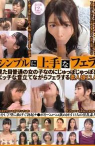 KAGP-084 Simple Skillful Blowjob Looks Like An Ordinary Girl But Twelve Amateur Girls Who Blowjob While Erecting Sounds With Junpojo