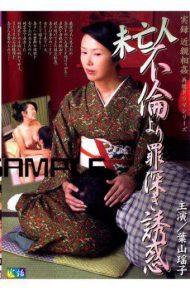 RADD-009 Sinful Than Adultery Widow Yoko Hayama Temptation To Reproduce Incest Reality Drama Series