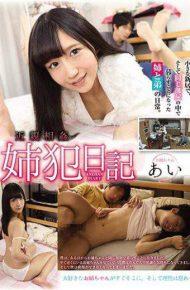 GVG-612 Sister Crime Diary Arai Ai