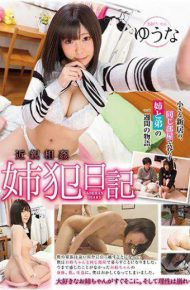 GVG-660 Sister Crime Diary Isao Ishikawa