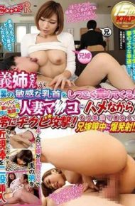 SCPX-200 Sister-in-law's Coming Blame Persistently My Sensitive Nipples!While Saddle Swelled In Pampanga My Glans To The Married Woman Co Ma Also Always Chikubi Attack!Cum Explosion In The Elder Brother's Wife Vagina If You Can Not Stand Anymore! !