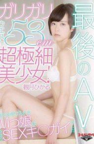 GDTM-176 Skinny Ultrafine Pretty!the End Of The Av!girls With M To Accept The All-is Still Sex Key Guy Did – Hikaru Mizuki