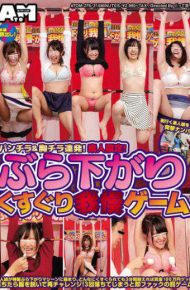 ATOM-276 Skirt & Breast Chilla Barrage!amateur Limited!hanging Tickling Patience Game