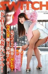 SW-181 Skirt Of The Married Woman Underwear Hanging Out!yare Was Easy Erection Po Ji Been Confronted Over The Balcony!