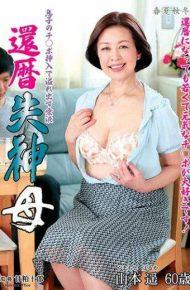 SKKK-25 SKKK-25 I Love Juice Sixty Fainting Mother Yamamoto Overflowing The Son Of Ji Port Inserted Haruka