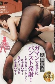 SKM-1003 SKM-1003 Legs Wife Wife Can Not Gaman Fire Pantyhose!Shirataru!Sticky!I Turn Around!I Sweat The Damp Smack! Ayako Kanoe Yayoi Amano Tsubaki Kato