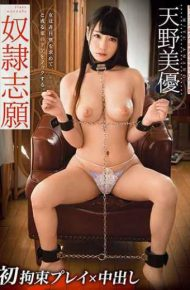 TKI-079 Slave Volunteer 7 First Constraint Play Creamhide Amano Amano
