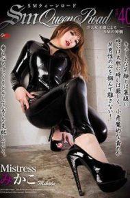 QRDF-005 SM Queen Road VOL.40 Mistress Mikako
