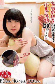 SHIC-088 Small Demon Daughter Dx Part To Tempt A Tutor Teacher Makoto Mr. Ao Sano Nanai Nabara Koko