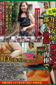 FUFU-128 So Intoxicating Older Wife In The Erect Cock Of Subordinates Akemi A Pseudonym