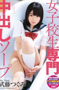 SMA-727 Soap Muto Tsugumi Out School Girls In Professional