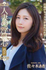 SOAV-028 SOAV-028 Aki Sasaki Wife Cheating Heart Reunion