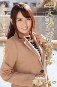 SOAV-041 SOAV-041 Married Wife's Cheating Heart Takashima Yuka
