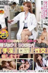 "SDDE-371 Sod Extraordinary House Counselor! ! I Will Heal ""handjob"" ""mouth Horny"" And ""fuck"" Employees Who Ryo Hitomi Teacher Is Tired Of The Day-to-day Operations In The Sod-house!"