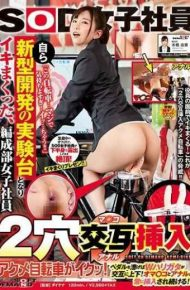SDMU-904 SOD Female Employee 2 Holes Alternating Insert Acme Bicycle Is Ok!Yuka Honbashi A Female Employee Of The Organization Department Who Became A Laboratory Base For New Development Himself