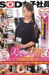 SDMU-918 SOD Female Employee 'age Difference Love' Support Plan If You Confess To A Junior Boy Employee What Will Your Senior Female Employee Do Unmarried Three People Famous For Beautiful Women Mr. Ishihara Mr. Fukumoto Mr. Sato