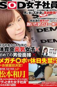SDMU-617 Sod Female Employee Popular Sports Day Gymnastics Girls From The Female Employee Genki Girls First Time Actor Interview Megachi Pause Holiday Incontinence! Is It Dedicated For Announcement! Production Department 1 St Year Joined Ap Matsumoto Kazuki Parents Who Are Trying To Fulfill Their Duties While Being Embarrassed Deliver Only Female Employees Who Came File 2
