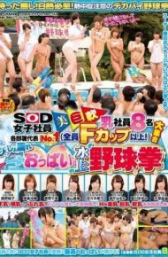 SDMU-268 Sod Female Employees Each Department Representative No.1 Beauty Milk Employees 8 People All F-cup Or More!large Set Bissho Wet Boobs! !water Yakyuken