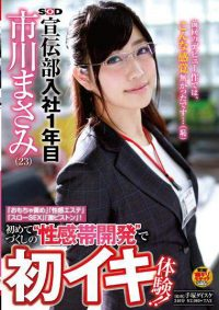 SDMU-185 SOD Publicity Department Joined The First Year Ichikawa Masami 23 Toy Blame erogenous Este slow SEX super-piston!First Iki Experience For The First Time Dzukushi Of &#39erogenous Zone Development&#39! !