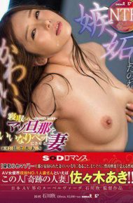 SDMU-716 SOD Romance SECRET GAME A Wife Taken A Sleeping Masochist A Good Pet Aki Sasaki