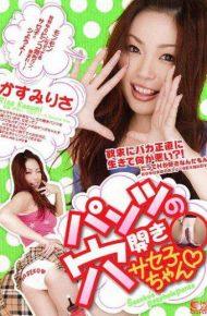 SOE-387 SOE-387 Risa Kasumi Open Holes In The Pants