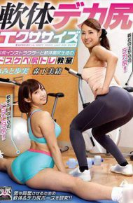 GVG-652 Soft Body Deck Buttock Exercise