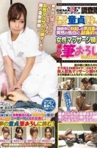 "SDMU-219 Soft On Demand Expedition ""actually I I'm A Virgin "" A Sudden Confession Of Male Customers Who Erection During Treatment Whether Devoted Masseuse Who Is Willing To Gently Brush Wholesale!"