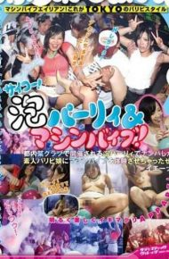 SVDVD-555 Soooo!foam Paryi &amp Machine Vibe!i Had To Experience The Machine Vibe To Amateur Paripi Daughter That Was Wrecked In The Foam Paryi To Be Held In Tokyo Certain Club!ie'!
