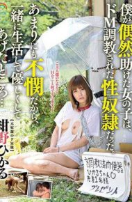 SORA-160 SORA-160 The Girl That I Helped By Chance Was A Sex Slave Who Was Educated.Because I'm Too Bad I Lived Together And Gently Made Me … Konno Hikaru