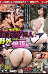 SORA-181 SORA-181 Do Not Hesitate Kedamono Adultery Masochist Lady Outdoor Blowjob Let's Outdoor Tempura Cum 34 Years Old Akiri Tomoka