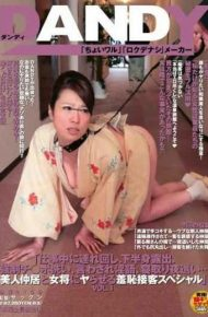 "DANDY-375 ""special Service Shame Let Someone Do Proprietress And Night Crawling Beautiful Waitress Rina Netori And Drag Rotation At Work Lower Body Exposed Wash Force Switch Port Is Iwasa"" Vol.1"