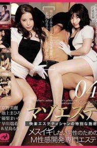 MGMP-041 Special Treatment Of Maso-este Pleasure Aestheticians 04